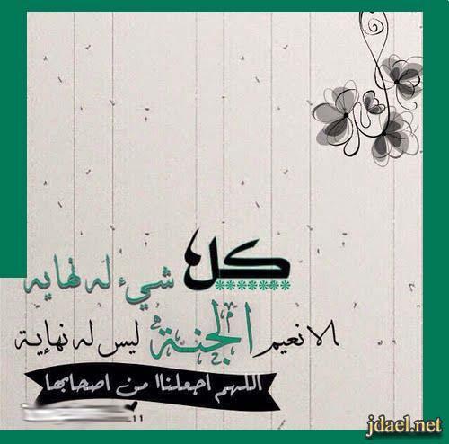 بطاقات وصور اسلاميه باجمل الكلام لسطح المكتب