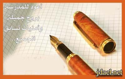 صور بلاك بيري بمناسبة عودة الدراسه عودة المدارس