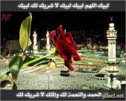 صور وكروت عيد اضحى مبارك واحلى وارق الكلام للمعايده