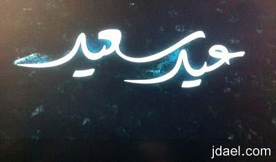 صور افراح عيدكم مبارك وصباح الخير ياعرب