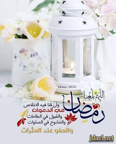 رمزيات وتساب رمضان يقترب والقلب يرتقب خلفيات للواتس روعة
