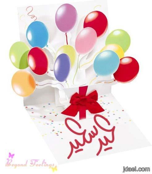 كروت وصور المعايده بمناسبة عيد الاضحى المبارك