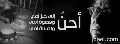 قصيدة احن الى امي بالشعر الفصيح للشاعر محمود درويش