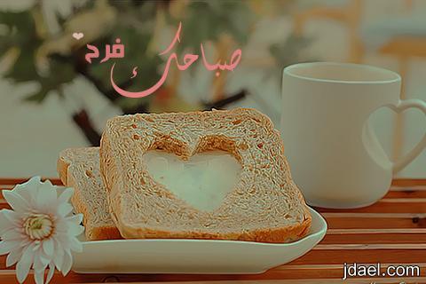 خلفيات بلاك بيري الصباح رمزيات بي بي صباحيه 2013