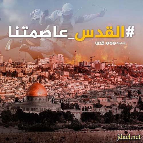 القدس عاصمة ابدية لفلسطين صور فلسطين انستقرام