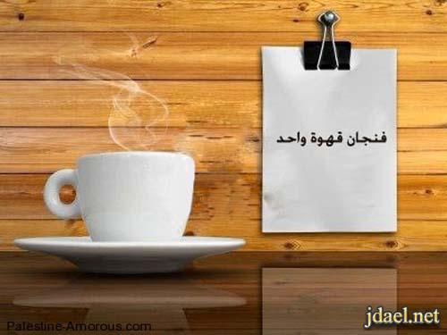 صناعة المعروف بدون جرح المشاعر كوب قهوة على الحائط