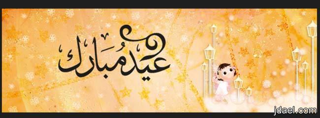 صور اغلفة فيس بوك صباحكم عيد 2014