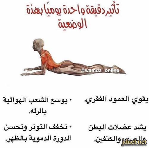 تمارين تقوية الظهر وتحسين الدورة الدموية للعامود الفقري