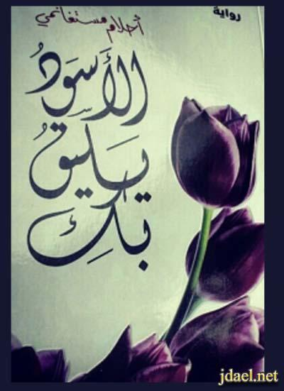 الاسود يليق بك وعبارات قصيره بقلم احلام مستغانمي