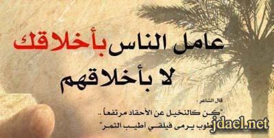اهمية حسن الخلق الاسلام والتعامل بحلاوة اللسان