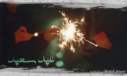 اجمل كروت العيد بطاقات تهنئه لعيد 2013 صور عيد الفطر