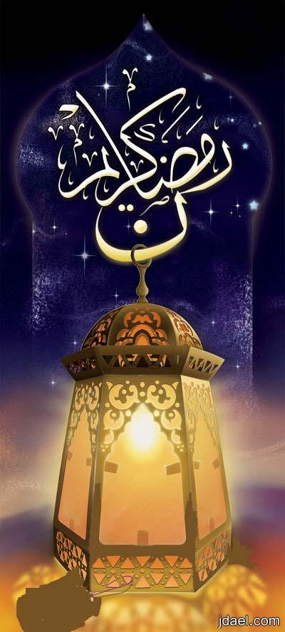 بطاقات فانوس رمضان واحلى معايده وارق الصور للاهل والاحباب