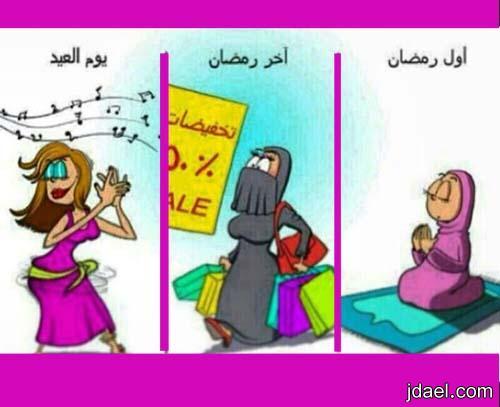 اضحك على احوال الحريم بداية شهر رمضان للعيد بالصور
