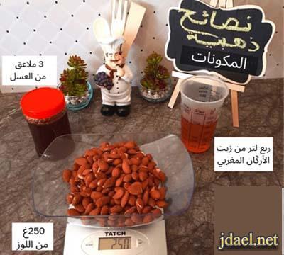 طريقة عمل املو المغربي بطريقة سهلة البيت