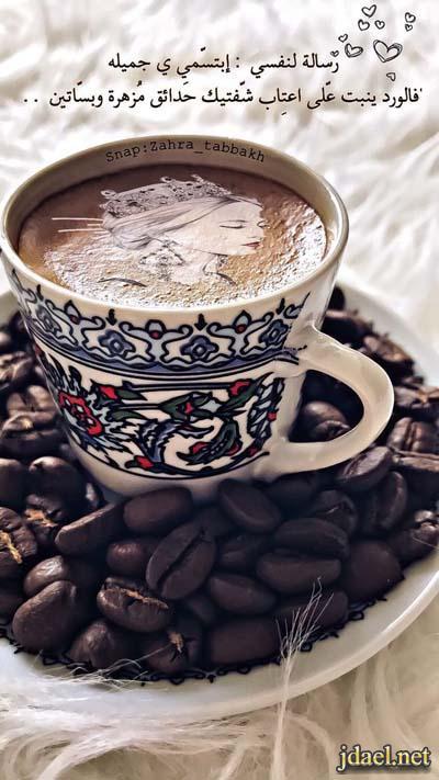 رمزيات للواتس ايفون بنات خلفيات فنجان قهوة وتساب اي فون