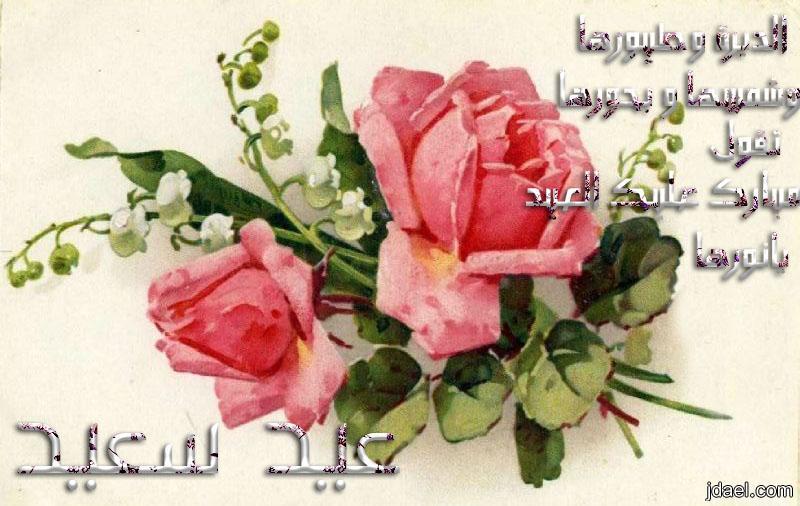 بطاقات العيد تهنئة العيد كروت معايدة للعيد