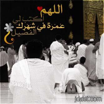رمزيات وتساب دينيه دعاء ابتهالات رمضانيه للبلاك بيري