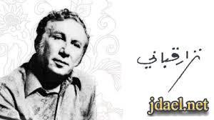 فهرس مواضيع وقصائد وأشعار الشاعر نزار قباني