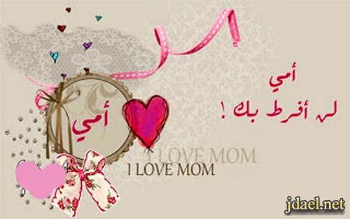 احلى صور الام بروعة الكلام وارق بطاقات الحب امي