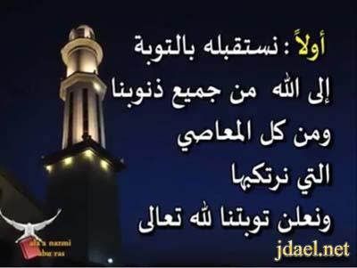 اجمل النصائح بالصور لاستقبال شهر رمضان المبارك