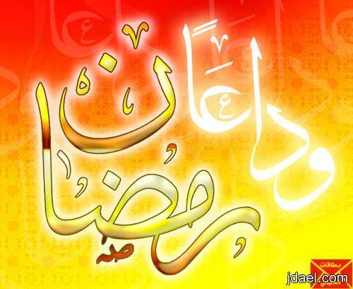 سيرحل رمضان وداعا رمضان بكت العيون على الفراق