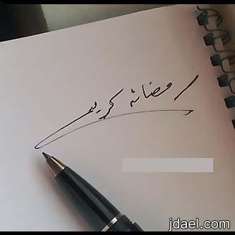 صور دينيه تويتر رمضان شهر المغفره