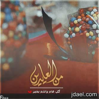 صور وتساب تهاني العيد للبلاك بيري روعه