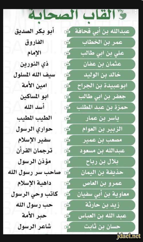 معلومات دينية اسماء والقاب الصحابة رضي الله عنهم