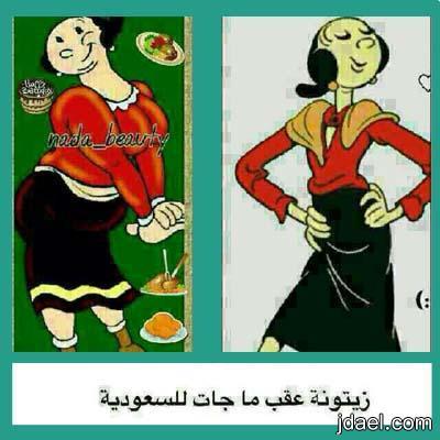 نكت بالصور للضحك وتحدي الطفش واستقبال زيتونه السعوديه