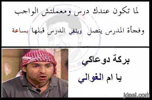 نكت مصرية تحت رعاية اساحبى لن تتوقف عن الضحك