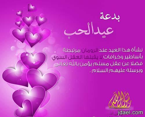 بطاقات دينيه تهاجم بدع عيد الحب صور اسلاميه تحارب عيد الحب