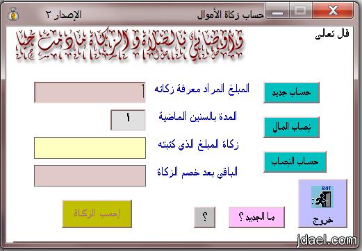 تحميل برنامج حساب الزكاة برنامج زكاة الاموال Zakat معرفة مقدار