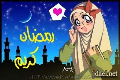 صور انمي بنات رمضان محجبات بطاقات مبارك عليكم الشهر