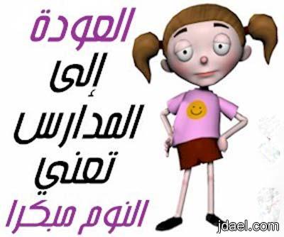 رمزيات العودة للمدارس وتساب جالكسي