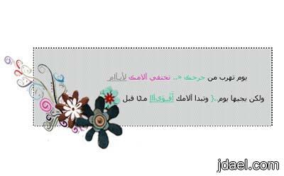 توبيكات ملونه ياعزة النفس توبيكات مزخرفه نكنيمات حلوه 2013 2014