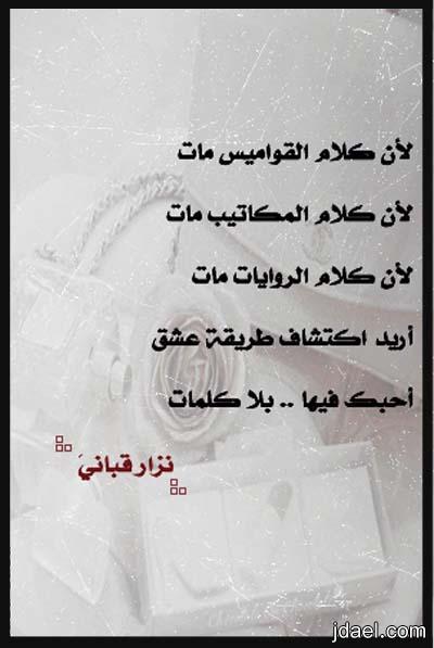 صور وتساب ايفون اشعار نزار قباني حب وغزل