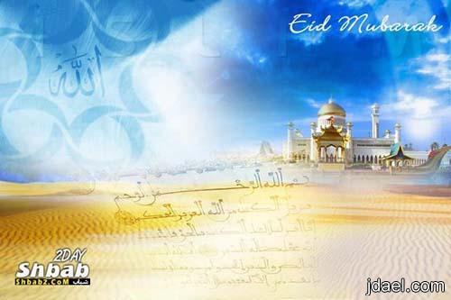بطاقات تهنئة عيد الاضحى 2013 صور متحركه عيد اضحى مبارك