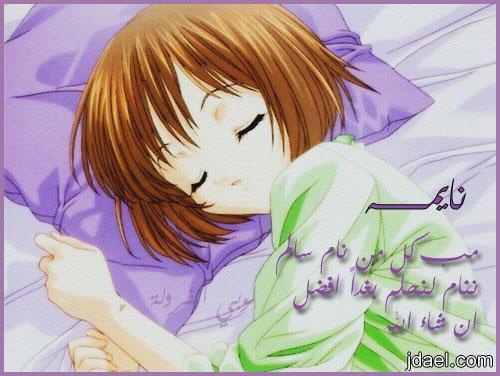 خلفيات بلاك بيري حالة نوم بنات انمي رمزيات النوم بشخير