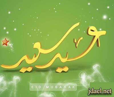 صور ورمزيات عيد الفطر السعيد صور روعه عيد الفطر المبارك