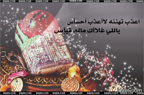 جديد الخلفيات للبلاك بيري لعيد الفطر اجمل رمزيات عيد سعيد