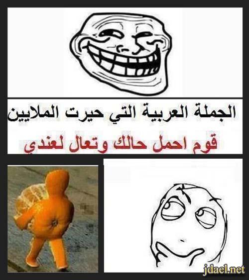 نكتة بصورة مضحكة جملة عربية حيرت الملايين تفطس ضحك