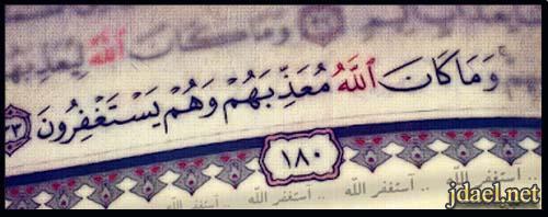 الاستغفار مفتاح الاقفال صور دينيه وبطاقات اسلاميه