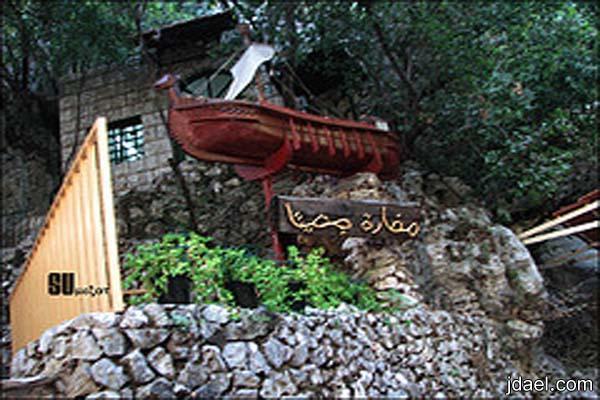اجمل المناظر بماسة لبنان مغارة جعيتا