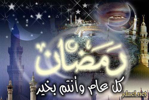 صور وبطاقات روعه اهلا رمضان