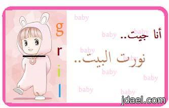 بطاقات مكتوبه وصور لتهنيئة الام بالمولود الجديد وتوزيعات حلوه