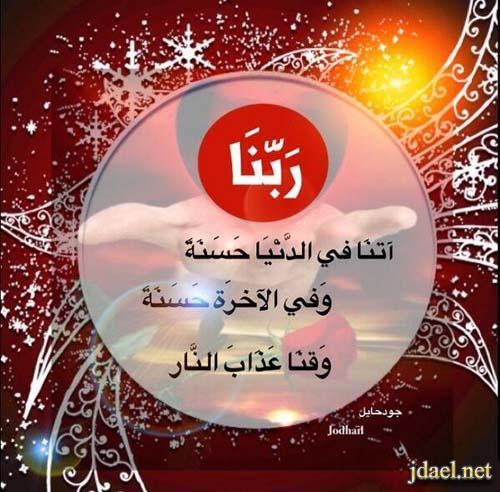 اعظم الادعية التي دعا بها الرسول صلى الله عليه وسلم