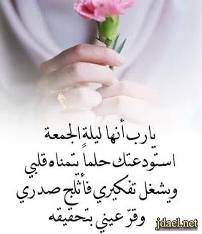 صور رمزية واتس جالكسي فضل الجمعه خلفيات وتساب جمعة طيبة
