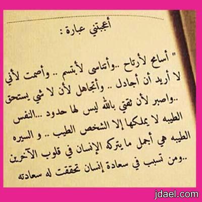 صوره وكلمه وحلو المعاني وملامح القلب