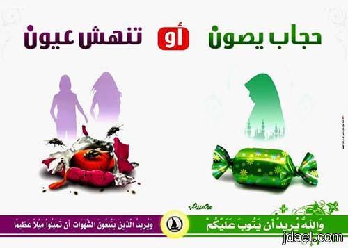 الحجاب الشرعي بالشروط والمواصفات الشرعيه ملابس المحجبات