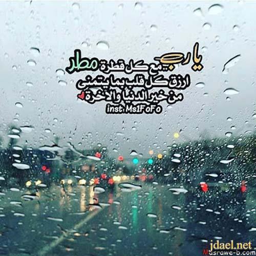 صور امطار جميلة ريحة مطر ولفحة هوا ولون الغيم وصوت